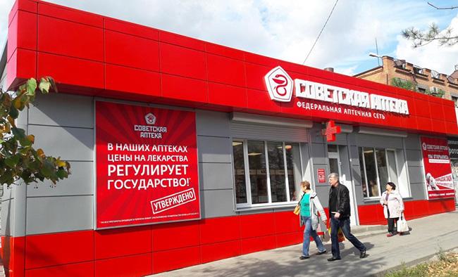 Советские аптеки