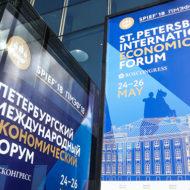 Петербургский международный экономический форум 2018: итоги