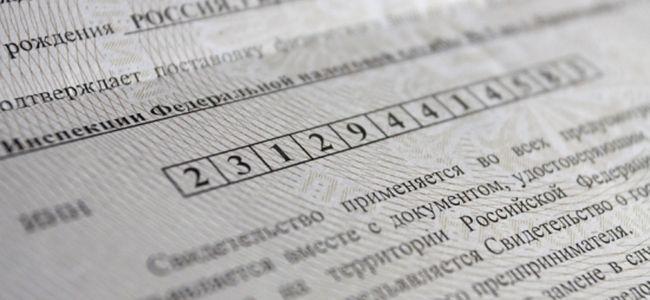 Различные способы, как определить идентификационный номер налогоплательщика физического лица