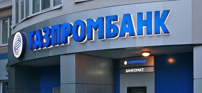 Вклады в Газпромбанке