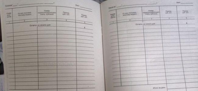 Заполнение кассовой книги