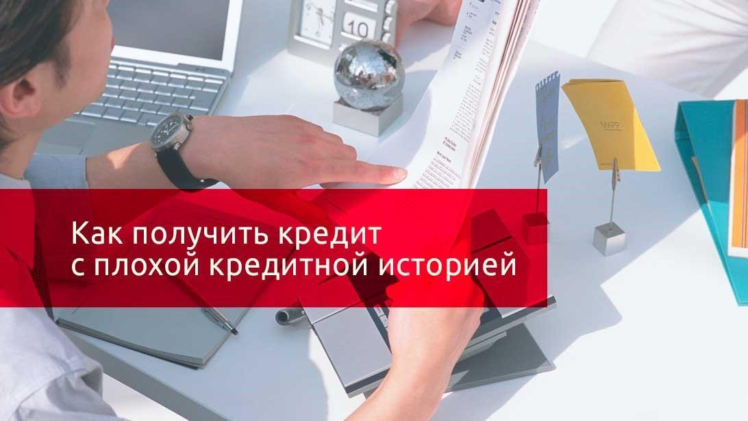 Кредит с плохой ки спб оплатить кредит русский стандарт через киви