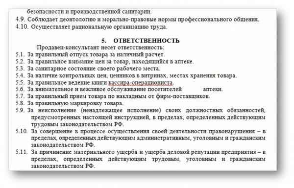 должностная инструкция продавца-кассира непродовольственных товаров для ип