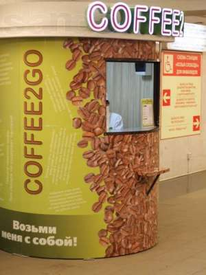 "Кофейня ""Coffee2go"""