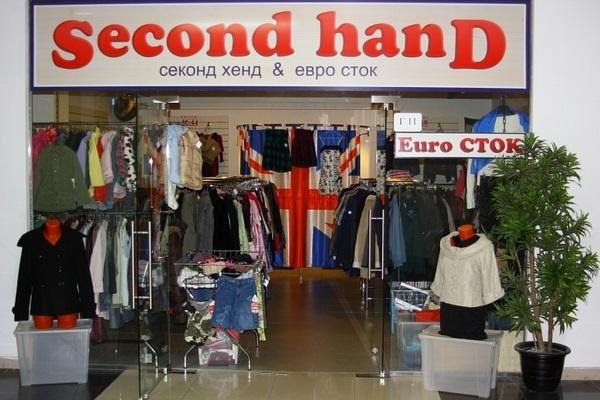 Магазин секонд-хенда