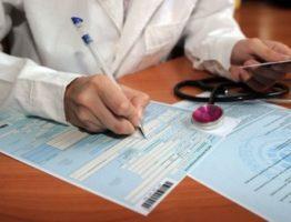 Получение больничного у врача