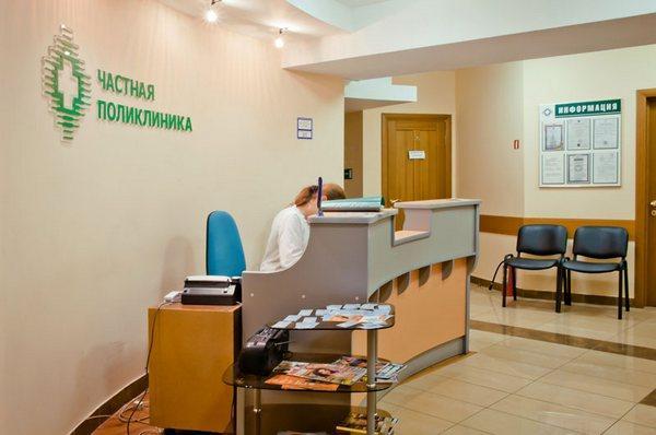 Частный медицинский центр