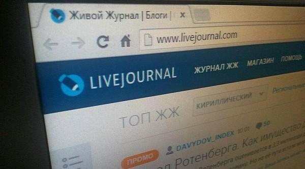 Блог Живого Журнала