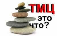 Акт инвентаризации ТМЦ