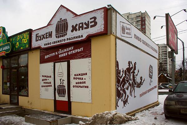 Магазин Бухен Хауз