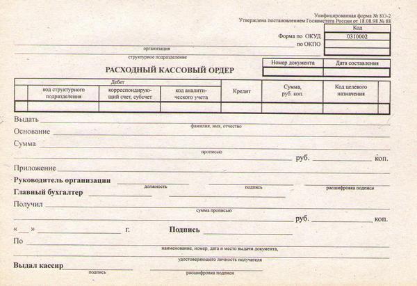rasxodnyj-kassovyj-order-1