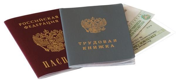 Купить трудовую книжку новую в москве цена курсы ипотечный брокер москва