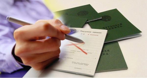 Сколько стоит трудовая книжка со стажем купить трудовой договор для уфмс