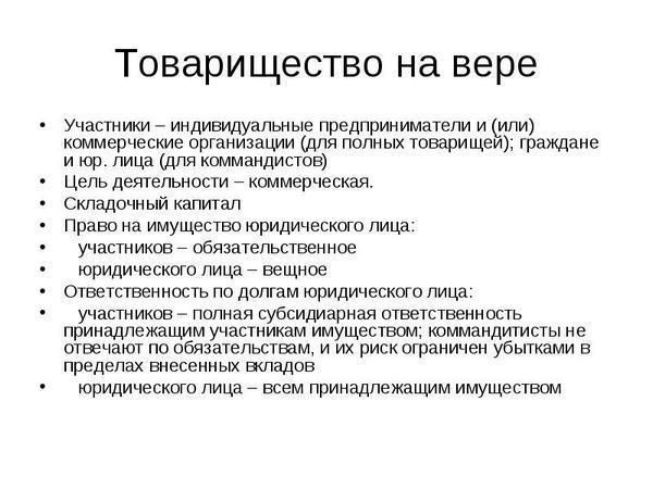 tovarishhestvo-na-vere-chto-eto