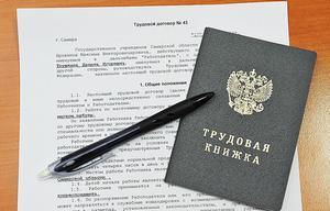 Временный трудовой договор на испытательный срок: образец и продление