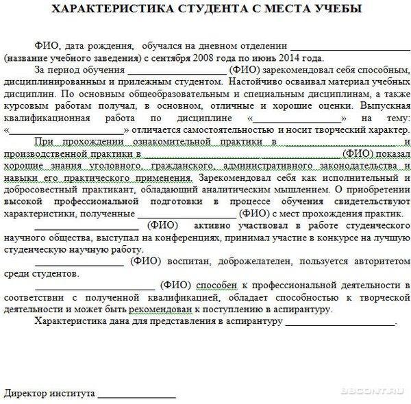 Характеристика для награждения почетной грамотой министерства.