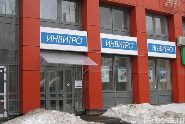 Центр Инвитро