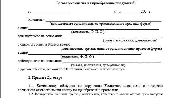 Договор принятия товара под реализацию только
