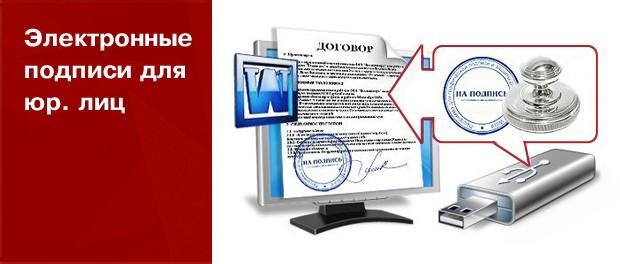 электронная цифровая подпись для юр лиц