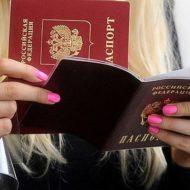 Замена паспорта