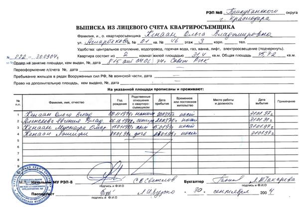 характеристику с места работы в суд Янтарный проезд