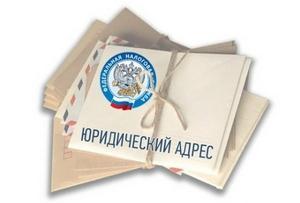 yuridicheskij-adres-dlya-registracii-ooo-1