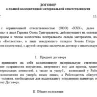 договор на оказание услуг по распиловке древесины образец