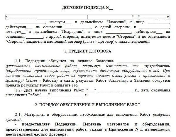 Договор Подряда с Юридическим Лицом образец