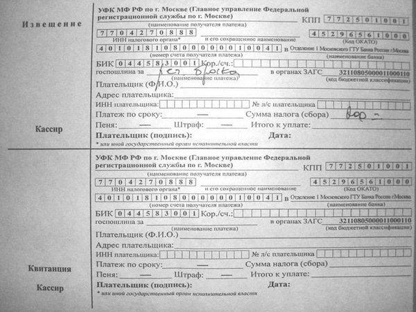 слушала реквизиты для оплаты госпошлины за расторжение брака владивосток решил