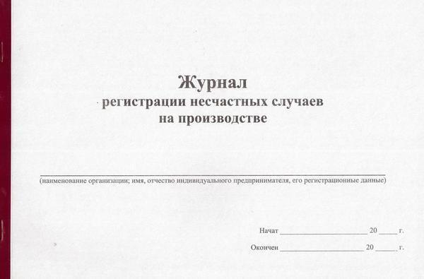Скачать образец журнала регистрации несчастного случая на производстве