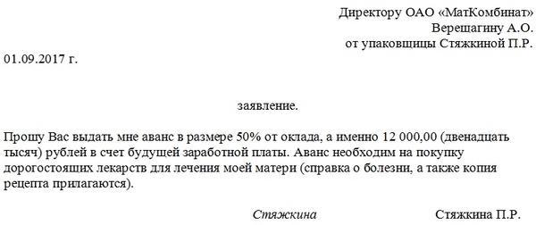 Заявление на Выдачу Аванса Заработной платы образец