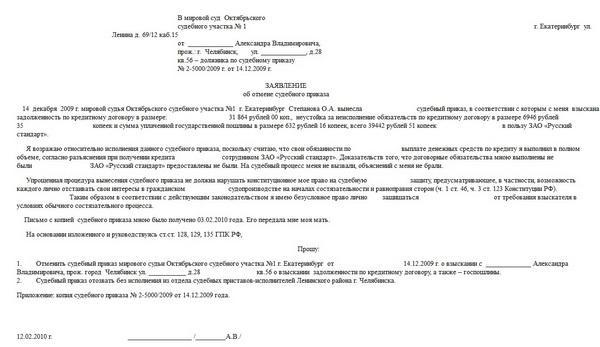 Образец заявления об отмене отпуска образцы и шаблоны заявлений на.
