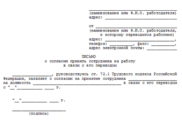 Пример оформления гарантийного письма