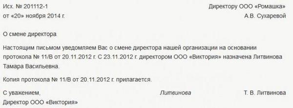 Информационное письмо контрагентам о смене генерального директора
