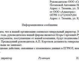 Пример информационного письма