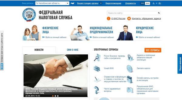 Сайт Налоговой Службы РФ