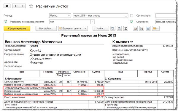 Пример расчетного листа