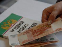 Выплата заработной платы по ТК РФ
