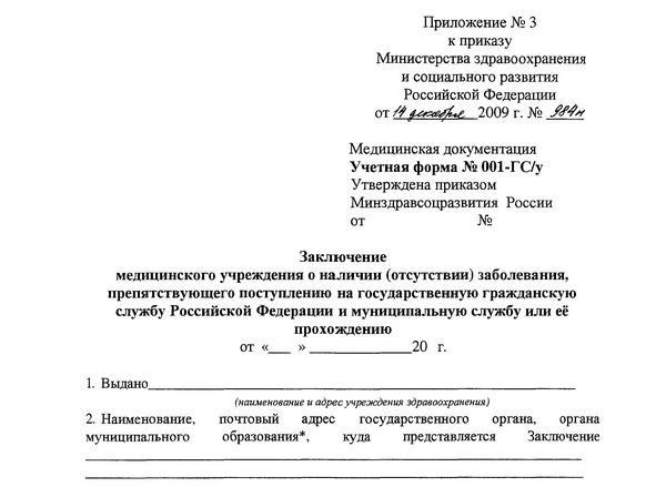 Медицинская справка форма 001-гсу для госслужащих скачать бесплатно анализ крови в детской поликлинике на марата в туле