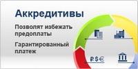 Банковский аккредитив