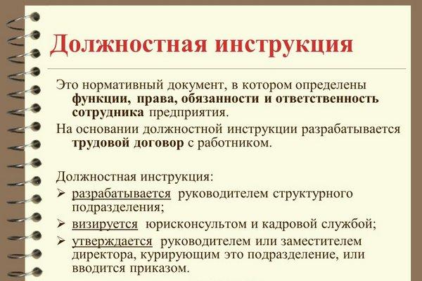 Должностная инструкция Кладовщика Склада Гсм