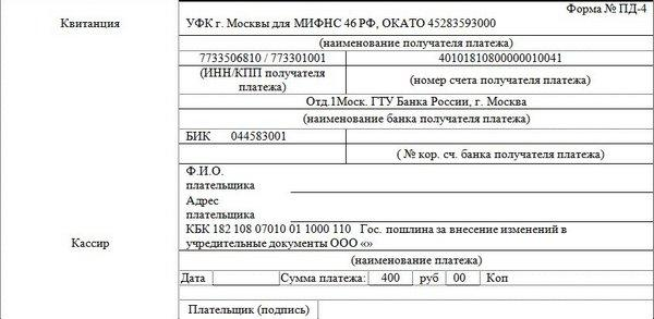 реквизиты аренда земли москва пойдем