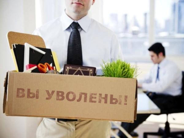 Увольнение работника на предприятии