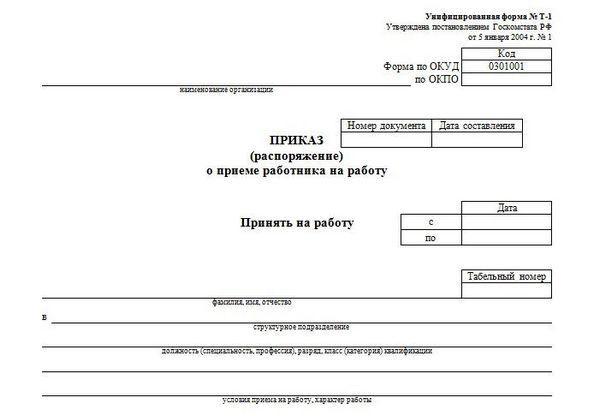Образец приказа о приеме на работу после прохождения срочной службы они находят
