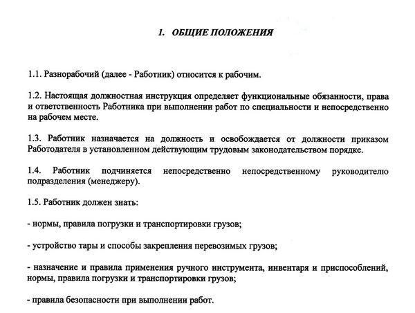 и работников инструкции обязанности права должностные