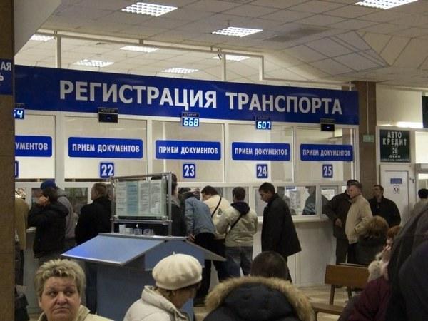 Регистрация автотранспортного средства