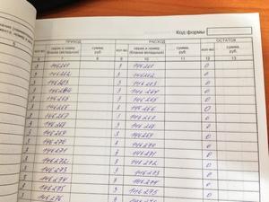 Заполнение книги учета бланков строгой отчетности
