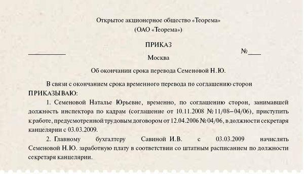 Временный перевод на другую работу - что говорит ТК РФ?