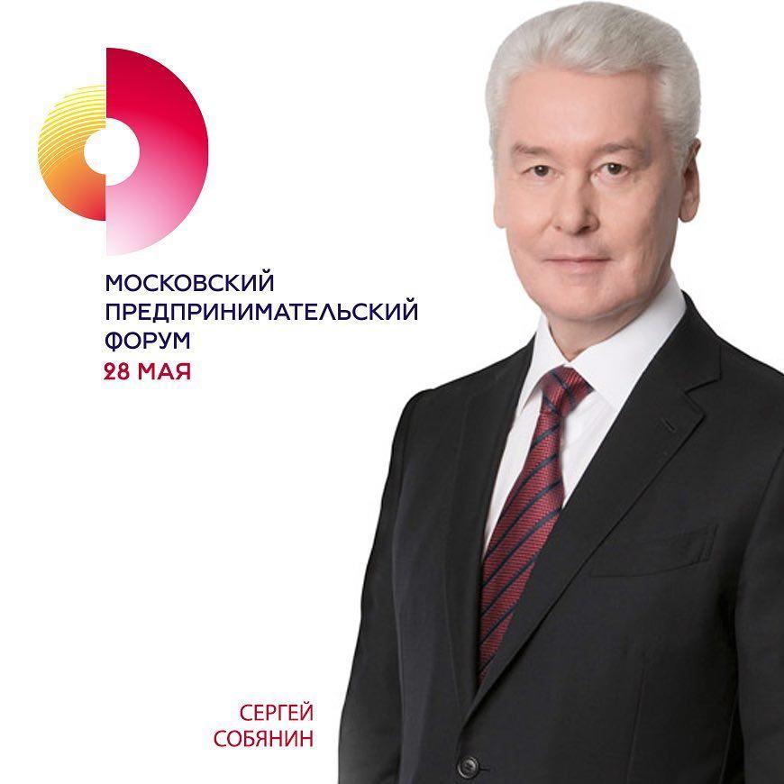 Собянин на московском предпринимательском форуме