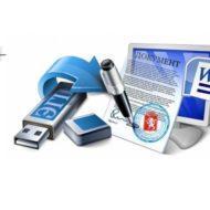 электронная цифровая подпись для электронных торгов
